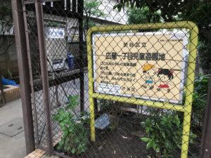 広尾一丁目児童遊園地看板